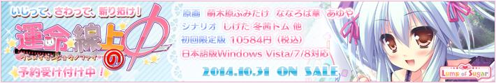 『運命線上のφ』 2014年10月31日発売予定!